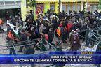 Протест срещу цените на горивата в Бургас