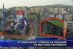 От НФСБ искат отмяна на решение на местния парламент