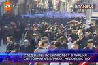 След варварски протест в Турция - световна вълна от недоволство