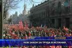 Нов закон за труда в Испания