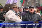 Протест срещу увеличаването цените на тока
