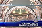 30 000 лева глоба за скандален митрополит