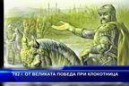 782 години от великата победа при Клокотница
