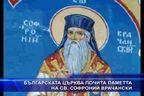 Българската църква почита свети Софроний Врачански