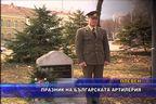 Празник на българската артилерия