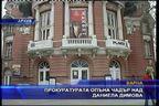 Прокуратурата опъна чадър над Даниела Димова