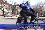 Старозагорци искат европейски велотранспорт