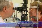 Цената на човешкото зрение