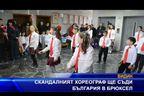 """Скандалният """"хореограф"""" ще съди България в Брюксел"""