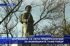 Властта се сети предпразнично за войнишките паметници