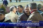 Пореден протест на металурзите, но пред областната управа