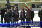 Протест срещу лошото управление на България