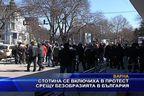 Стотина се включиха в протест срещу безобразията в България