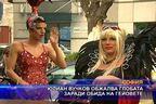 Юлиан Вучков обжалва глоба заради обида на гейовете