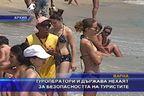 Туроператорите и държавата нехаят за безопаснотта на туристите
