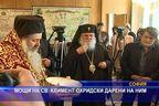 Мощи на св. Климент Охридски дарени на НИМ