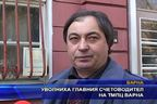 Уволниха главния счетоводител на ТМПЦ Варна