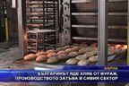 Българинът яде хляб от фураж, производството затъва в сивия сектор