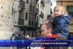 Денят на бащата в Испания