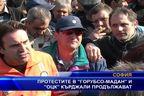 """Протестите в """"Горубсо - Мадан"""" и """"ОЦК"""" Кърджали продължават"""