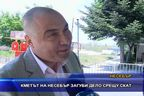 Кметът на Несебър загуби дело срещу СКАТ