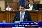 Трайков няма да заема нов пост в правителството