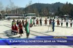 В Златоград почетоха дена на Тракия