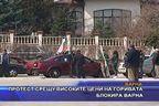 Протест срещу високите цени на горивата блокира Варна