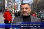 Патриотите от НФСБ почетоха първи Деня на Тракия