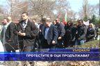 Протестите в ОЦК продължават