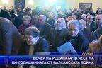 """""""Вечер на Родината"""" в чест на 100-годишнината от Балканската война"""