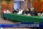 Опозицията се обединява срещу скандалното решение на ГЕРБ