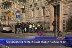 Гимназисти на протест, за да спасят училището си