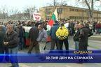 30-ия ден на стачката