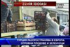 Турция разпространява в Европа отровни плодове и зеленчуци