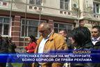 Отпуснаха помощи за металурзите, Борисов си прави реклама