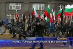 Протест срещу монополите в България