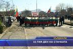 33-ия ден на стачката