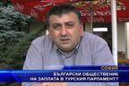 Български общественик на заплата в турския парламент