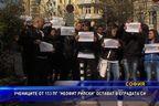 """Учениците от 153 ПГ """"Неофит Рилски"""" остават в сградата си"""