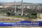 Провокации около строежа на нова джамия продължават
