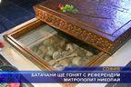 Батачани ще гонят митрополит Николай с референдум