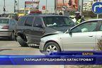 Полицай предизвика катастрофа