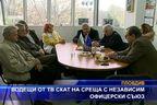 Водещи от ТВ СКАТ на среща с независим офицерски съюз