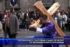 Великден празници в Испания са средство развлечение и печелене на пари