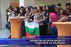 Борисов не брои деца от Родопите за българи