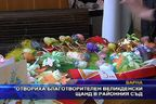 Великденски благотворителен щанд в районния съд