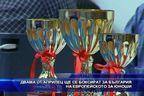 Двама от Априлец ще се боксират за България