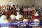 """""""От българско, по-българско"""" в домове за стари хора"""