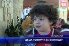 Деца говорят за Великден